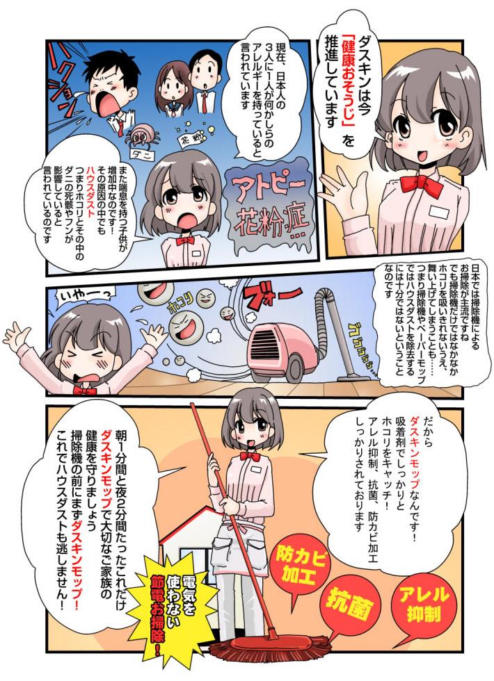 ダスキン城北 WEBまんが Vol.1 『健康おそうじ』