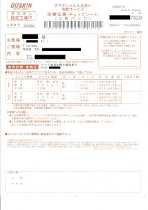 ふとん丸洗い宅配サービス依頼伝票(チェックシート)