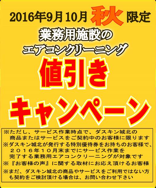 業務用エアコンキャンペーンバナー2